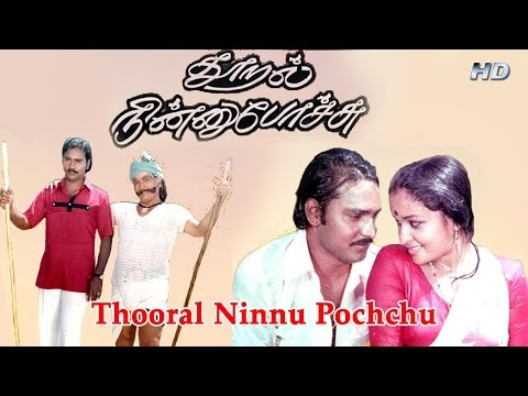 Thooral Ninnu Pochu Tamil Full Movie | bhagyaraj tamil movies full hd | new upload 2016