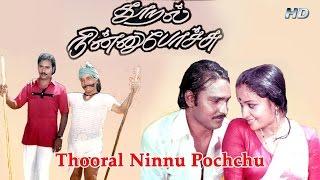 Thooral Ninnu Pochu Tamil Full Movie | bhagyaraj tamil movies full hd | new upload 2016