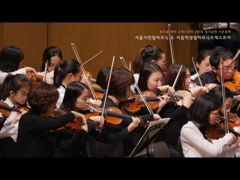 Seoul Student Philharmonic Orchestra/10 Pomp and Circumstance Marches