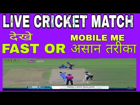 How To Watch Cricket Live Online | How To Watch Live Cricket Match On Internet - In Hindi