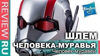 кРУТОЙ Шлем ЧЕЛОВЕКА-МУРАВЬЯ с ПОДСВЕТКОЙ \ Реальный Размер! \ Hasbro Marvel Legens