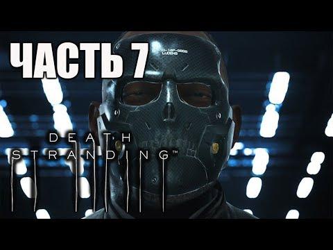 DEATH STRANDING -- Часть 7: Смоляная яма [PS4 PRO] На русском