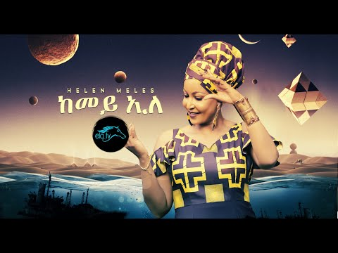 ela tv - Helen Meles - Kemey ele - New Eritrean Music 2021 - ( Official Video ) - Tigrinya Music