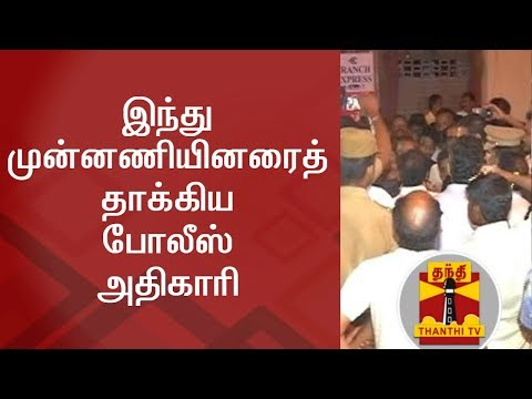 Hindu Munnani cadres lay siege to road demanding action against Police Officer | Thanthi TV