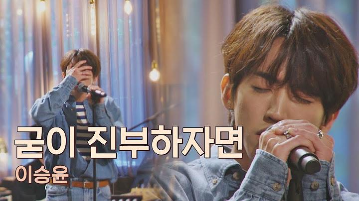 진부함에 대한 고찰, 굳이 진부해도 좋은 이승윤(LEE SEUNG YOON)의 〈굳이 진부하자면〉♬ 유명가수전(famous singers) 5회 | JTBC 210430 방송