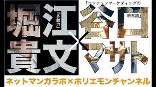 【谷口マサト×堀江貴文】コンテンツマーケティング編vol.2〜ホリエモンチャンネル〜 thumbnail