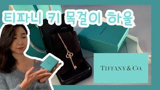 [TIFFANY&CO]티파니앤코 키 목걸이 언박…