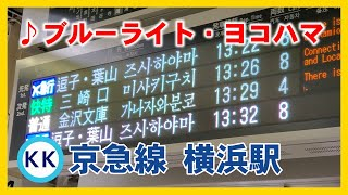 京急線 横浜駅 接近メロディ「ブルーライト・ヨコハマ」&qu…
