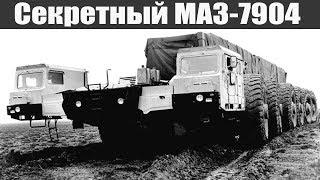 Секретный тягач МАЗ-7904 12х12 проект «Целина»