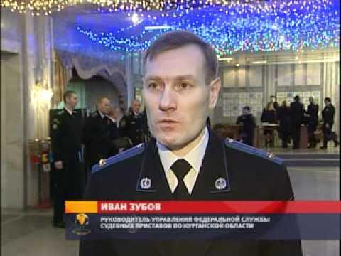 Курганские судебные приставы - лучшие в России