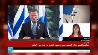 عباس غير مرحب به في تشييع شيمون بيريز