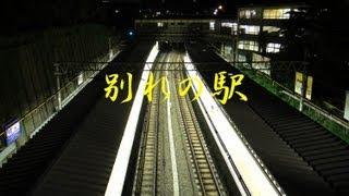 別れの駅/小澤亜貴子(Japanese Enka song)/渡  健
