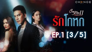Club Friday The Series 11 ตอน รักโกหก EP.1 [3/5] | CHANGE2561