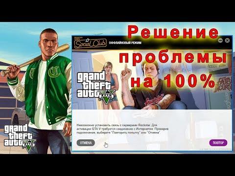 Невозможно установить связь с серверами Rockstar. Не запускается GTA 5.