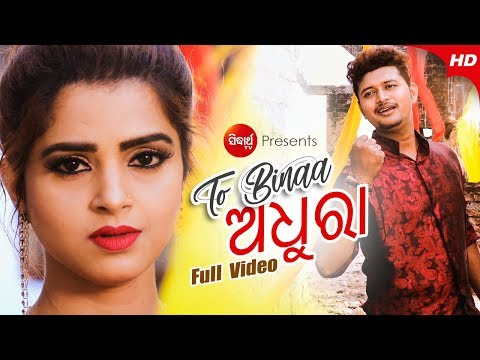To Bina Adhura | Music Video | Odia  Romantic Song | Ajay, Twinkle | Mantu Chhuria | Sidharth TV