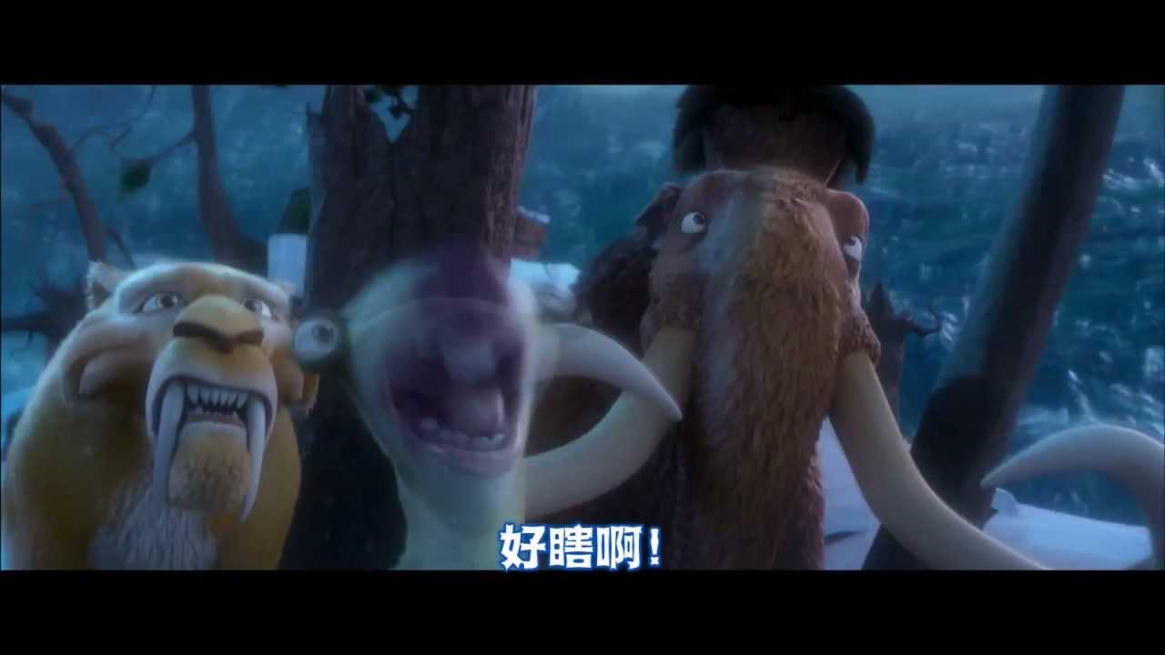 《冰原歷險記4:板塊漂移》中文正式版預告【聚星幫電影館】 - YouTube