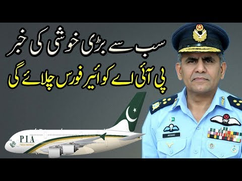 Good days are waiting for Pakistan International Airline