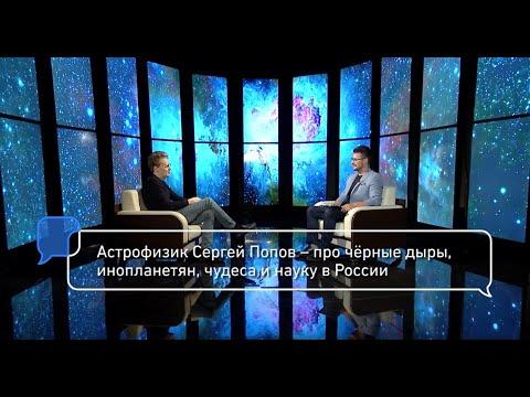 Астрофизик Сергей Попов