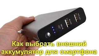 видео Как выбрать внешний аккумулятор (power bank)?12 лучших power bank