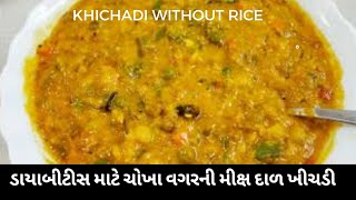 ખીચડી  Without RICE     Healthy Khichdi Recipe