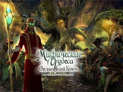 Игра Мифические чудеса. Философский камень. Коллекционное издание