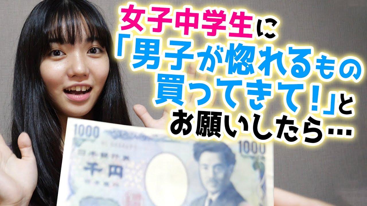 1000円で「男子が惚れるもの買ってきて」と言ったら何買うの!?【検証】