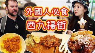外國人必食 西九掃街Ep.44▲雅軒漫遊食盡香港18區[[中字]]