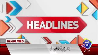 News Headlines | 01:00 AM | 19 August 2018 | Lahore Rang