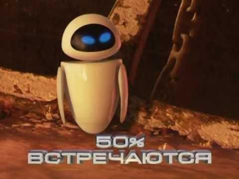 Мультфильм по стс про робота