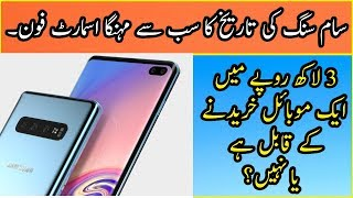 Samsung Galaxy S10 Price In Pakistan Will Be 3 Lakh Rupees 2019