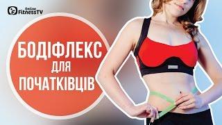 Бодифлекс для новичков / Бодіфлекс відео(Бодифлекс для новичков Друзья, перед тем, как начать регулярные марафонные тренировки на плоский живот..., 2015-04-17T08:53:29.000Z)