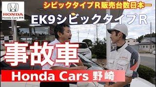 ホンダEK9シビックタイプR事故車買っちゃった?!