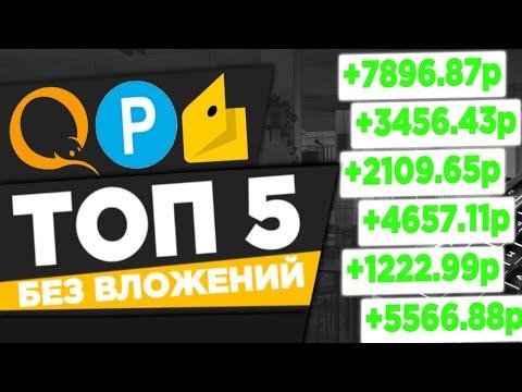 ТОП 5 Способов Как Заработать В Интернете Без Вложений 100 Рублей В час  - Maestro Money