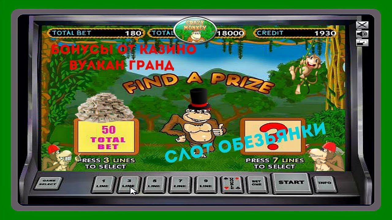 игровые автоматы гараж играть бесплатно и без регистрации обезьянки