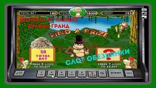 Как Я Выиграл В Игровой Автомат Crazy Monkey[Обезьянки].БОНУСЫ ИГРОВОГО КЛУБА