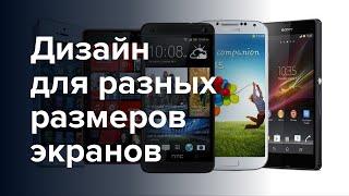 видео Приложение на дизайн для сайта