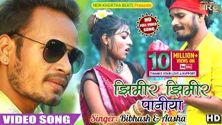 Raj Bhai New Video.Jhimir Jhimir Paniya llझिमिर झिमिर पनिया