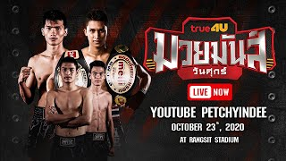 🔴 [LIVE NOW] MUAYMUNWANSUK | 23 October 2020