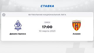Прогноз на матч Чемпионата России Динамо Брянск - Аланья