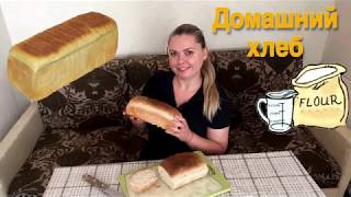 Домашний хлеб Супер быстрый и простой рецепт