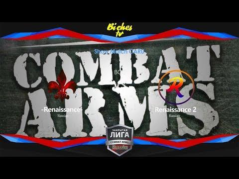 Combat Arms - Show Match 18.11.2017 Renaissance vs Renaissance 2