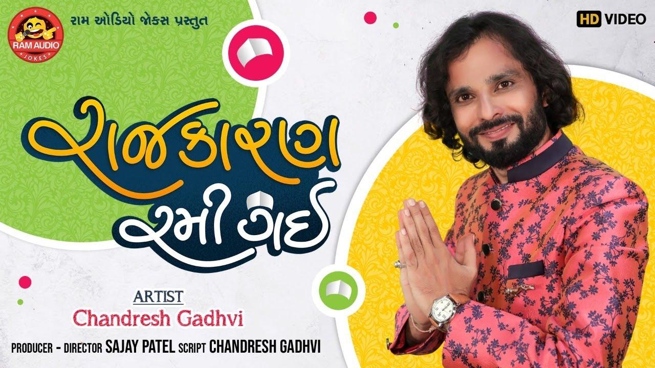 Rajkaran Rami Gai ||Chandresh Gadhvi ||New Gujarati Comedy 2021||Ram Audio Jokes