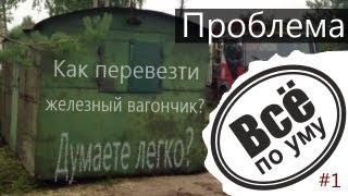 видео Бытовка -  жилье для рабочих на участке