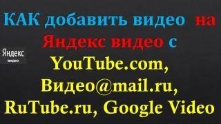 КАК добавить видео  на Яндекс видео с YouTube.com, Видео@mail.ru, RuTube.ru, Google Video(Рассказываем и показываем как добавить видео на Яндекс с популярных видеохостингов (YouTube.com, Видео@mail.ru,..., 2013-09-18T06:23:16.000Z)