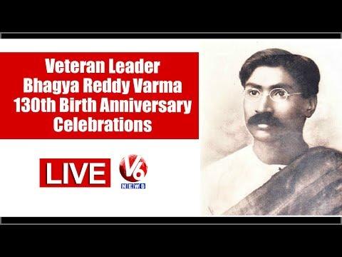 Veteran Leader Bhagya Reddy Varma 130th Birth Anniversary Celebrations - LIVE