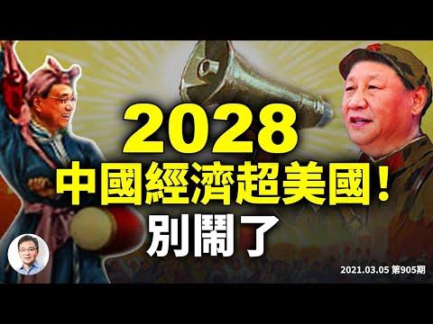大咖断言:中国经济永远不会超过美国!只因为这一个原因(文昭谈古论今20210305第905期)