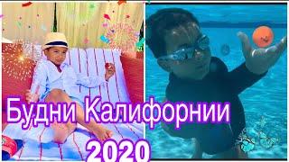 Развлечения у бассейна в Калифорнии 2020
