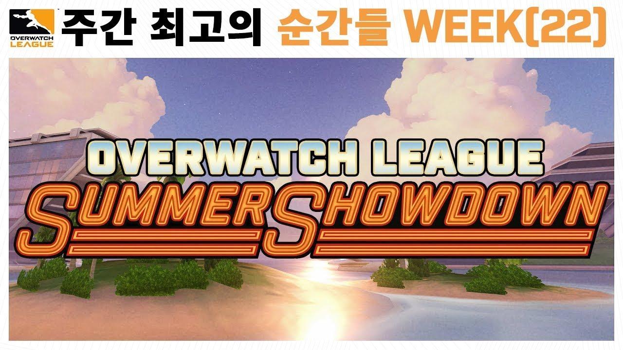 (자막 ON) 주간 최고의 순간들 : 썸머 쇼다운 넉아웃~4강ㅣ오버워치 리그 2020시즌