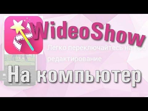 Скачать VideoShow на компьютер бесплатно на русском языке