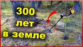 Коп 2021 в Беларуси | Я ОБАЛДЕЛ!! Грыз Землю Зубами ради этой находки |  Коп монет в Беларуси 2021